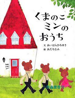 小熊咪咪繪本1:咪咪的家(日文版,附中文翻譯)