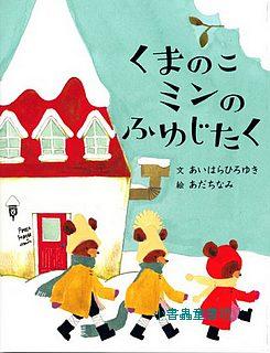 小熊咪咪繪本2:準備過冬(日文版,附中文翻譯)