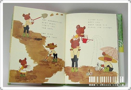 內頁放大:小熊咪咪繪本3:美麗花園(日文版,附中文翻譯)