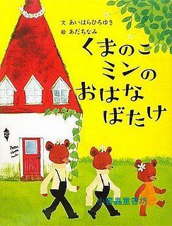 小熊咪咪繪本3:美麗花園(日文版,附中文翻譯)