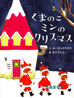 小熊咪咪繪本4:聖誕節(日文版,附中文翻譯)