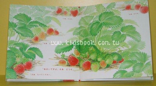 內頁放大:寶寶飲食繪本1:草莓(日文版,附中文翻譯)