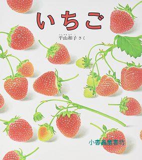 寶寶飲食繪本1:草莓(日文版,附中文翻譯)