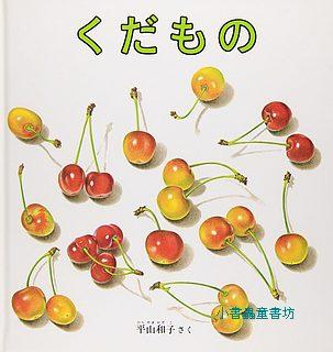 寶寶飲食繪本2:水果(日文版,附中文翻譯)
