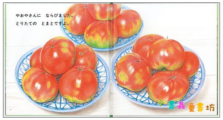 內頁放大:寶寶飲食繪本3:蔬菜(日文版,附中文翻譯)