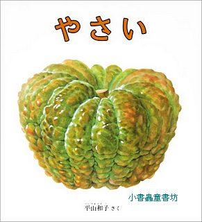 寶寶飲食繪本3:蔬菜(日文版,附中文翻譯)