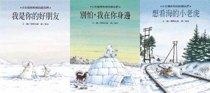 內頁放大:小北極熊系列三本一套 我是你的好朋友+想看海的小老虎+別怕,我在你身邊(中英雙語版+雙語CD)