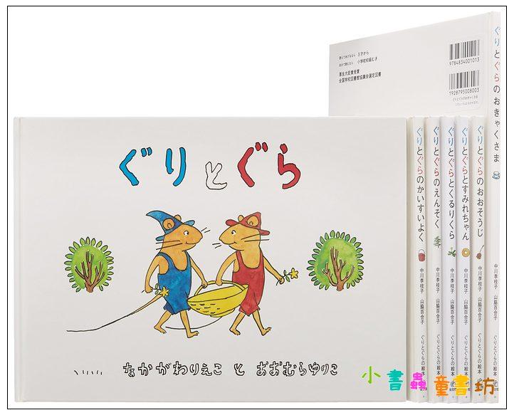 內頁放大:古利和古拉 7合1(日文版,附中文翻譯)