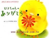 小雞繪本Ⅵ:小雞妹妹說謝謝(日文書,附中文翻譯)