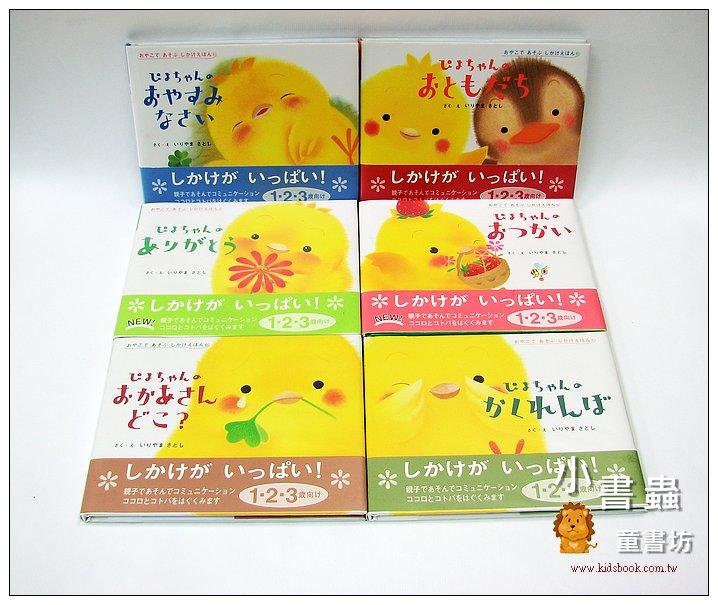 內頁放大:小雞繪本 6合1(日文書,附中文翻譯)