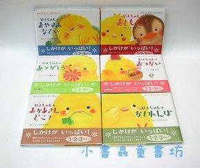 小雞繪本 6合1(日文書,附中文翻譯)