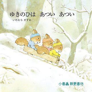 森林裡的小松鼠 6:熱呼呼的下雪天(日文版,附中文翻譯)