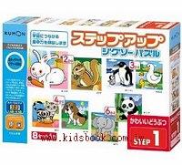 (預約優惠特案)日本拼圖:第一階段~可愛動物
