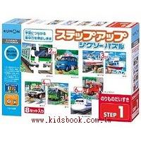 (預約優惠特案)日本拼圖:第一階段拼圖~交通工具