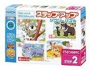 日本拼圖:第二階段~動物媽媽與寶寶(12/22到貨)