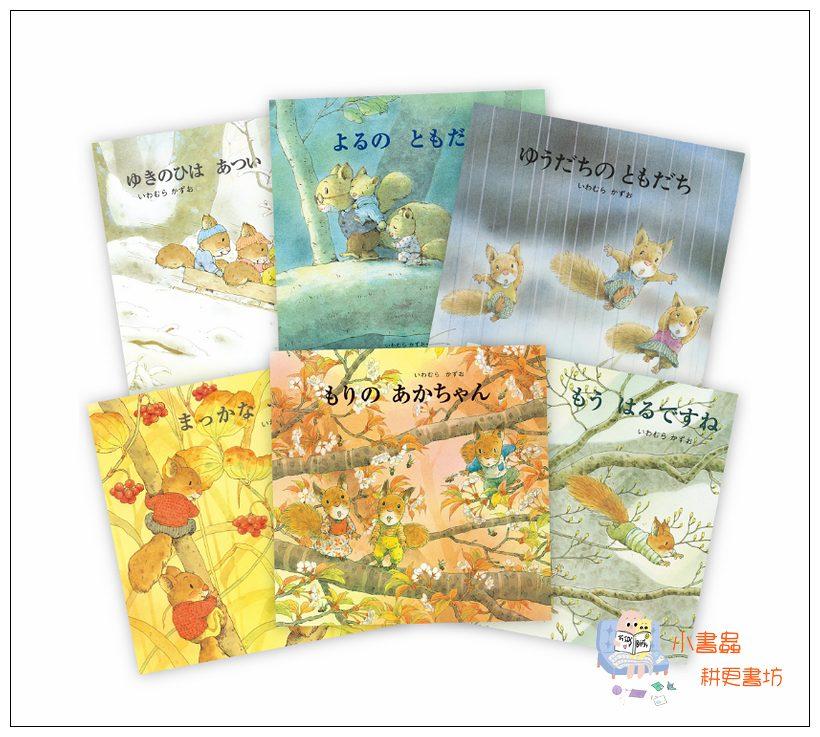 內頁放大:森林裡的小松鼠(六合一)(日文) (附中文翻譯)