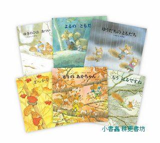 森林裡的小松鼠(六合一)(日文版,附中文翻譯)