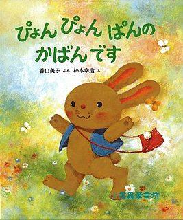 分享幸福繪本2-小兔子的小背包(日文版,附中文翻譯)