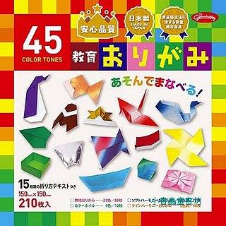 日本色紙:45色調教育色紙(210枚)
