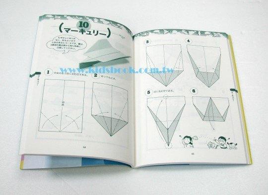 內頁放大:紙飛機摺紙書
