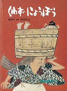 日本經典傳說故事:不吃飯的老婆(日文) (附中文翻譯)