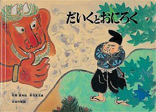 赤羽末吉傳統繪本:聰明的木匠與河怪(日文版,附中文翻譯)