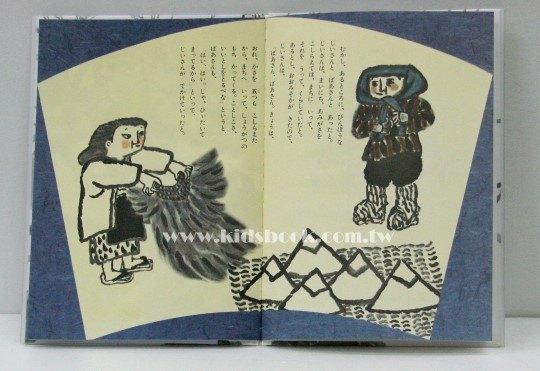 內頁放大:日本經典傳說故事:戴斗笠的地藏菩薩(日文) (附中文翻譯)