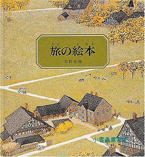 旅之繪本Ⅰ(日文版):安野光雅