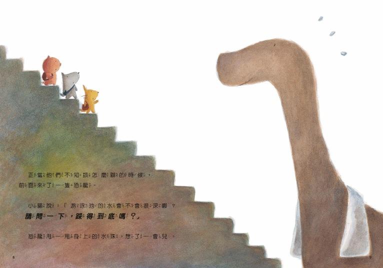 內頁放大:請問一下,踩得到底嗎?(中英雙語,附CD)(79折)