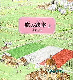 旅之繪本Ⅱ:義大利(日文改訂版 附中文導讀):安野光雅