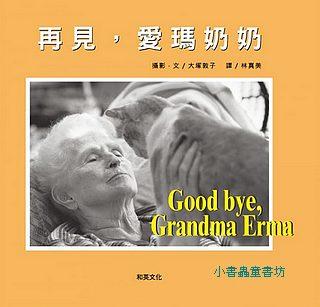 生命道別繪本1-5:再見,愛瑪奶奶 (79折)