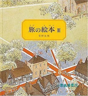 旅之繪本Ⅲ:英國(日文版):安野光雅