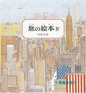 旅之繪本Ⅳ:美國(日文版):安野光雅