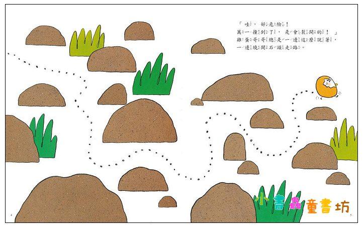 內頁放大:雞蛋哥哥2:雞蛋哥哥(85折)