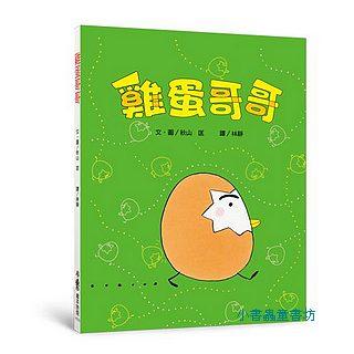 雞蛋哥哥2:雞蛋哥哥(85折)