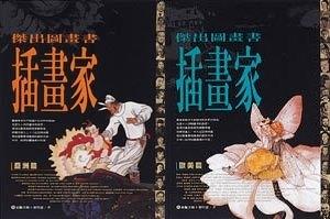 內頁放大:傑出圖畫書插畫家─亞洲、歐美 2合1
