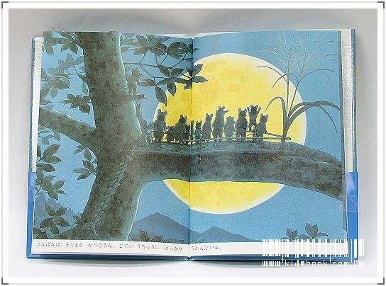 內頁放大:14隻老鼠賞月(日文版,附中文翻譯)