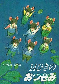14隻老鼠賞月(日文版,附中文翻譯)
