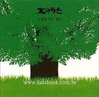樹木之歌(無字繪本)