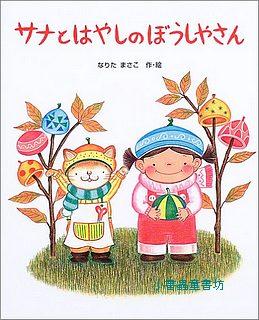 紗娜跟森林裡的帽子爺爺(日文版,附中文翻譯)