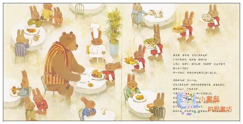 內頁放大:幸福的憨憨熊:憨憨熊繪本1(日文版,附中文翻譯)