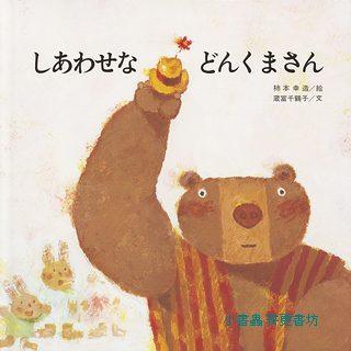 幸福的憨憨熊:憨憨熊繪本1(日文版,附中文翻譯)