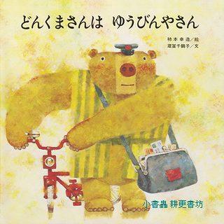 憨憨熊是郵差:憨憨熊繪本2(日文版,附中文翻譯)