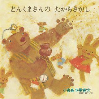 憨憨熊尋寶記:憨憨熊繪本3(日文版,附中文翻譯)