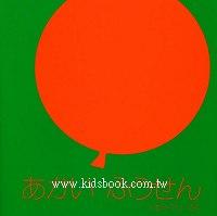 紅氣球(無字繪本)