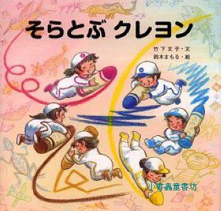遊戲繪本3:飛向天空的蠟筆(日文版,附中文翻譯)