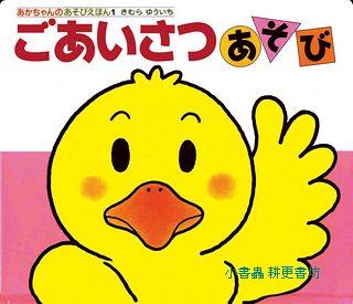 打招呼遊戲:生活教育遊戲書1(日文版,附中文翻譯)