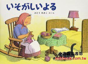 忙碌的夜晚:元氣婆婆繪本1(日文版,附中文翻譯)