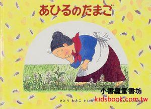 鴨子的蛋:元氣婆婆繪本3(日文版,附中文翻譯)