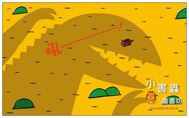 內頁放大:宮西達也恐龍繪本1:你看起來很好吃(中文版)(79折)